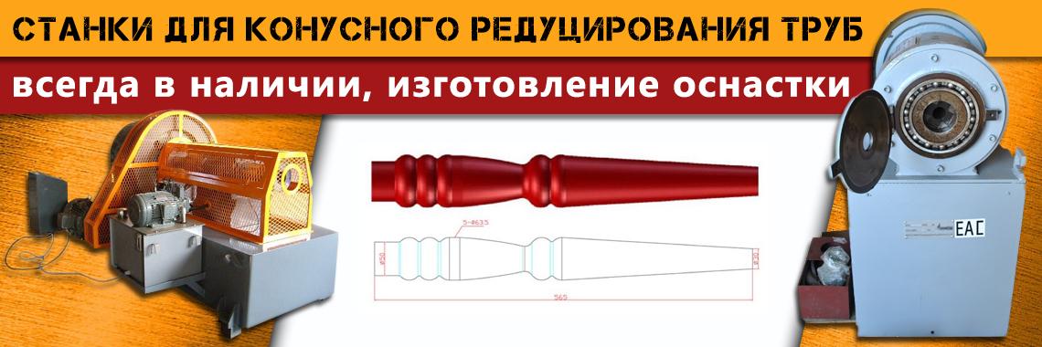Станок для конусования трубы